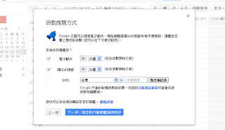 google設定步驟3