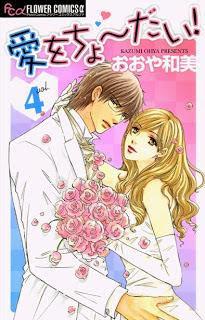 [おおや和美] 愛をちょ~だい! 第01-04巻