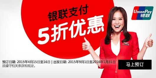 AirAsia【超平機票】益銀聯咭用戶,香港飛馬來西亞來回連稅$407起,泰國$683起,限時2日!