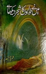 Main Nay Khwabon Ka Shajar Dekha Haiy (Romantic Urdu Novels) By Umera Ahmad pdf complete in pdf