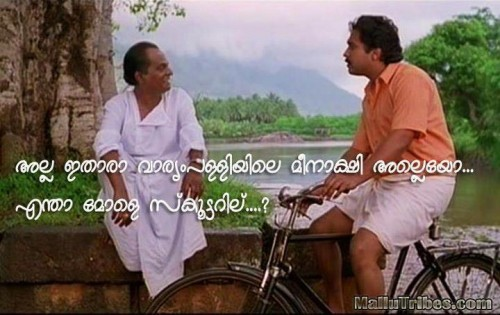 Malayalam Film Funny Dialogue thumb