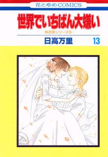 [日高万里] 世界でいちばん大嫌い 第01-13巻