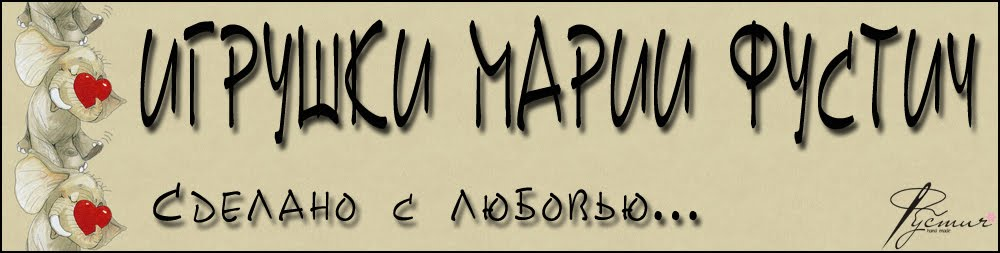 Игрушки Марии Фустич