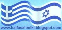 """""""מחיפה לסלוניקי"""" אתר האינטרנט של המסע בעקבות שואת יהדות יוון"""