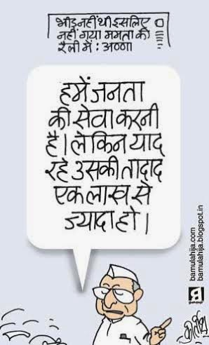 anna hazare cartoon, mamata banerjee cartoon, common man cartoon, cartoons on politics, indian political cartoon