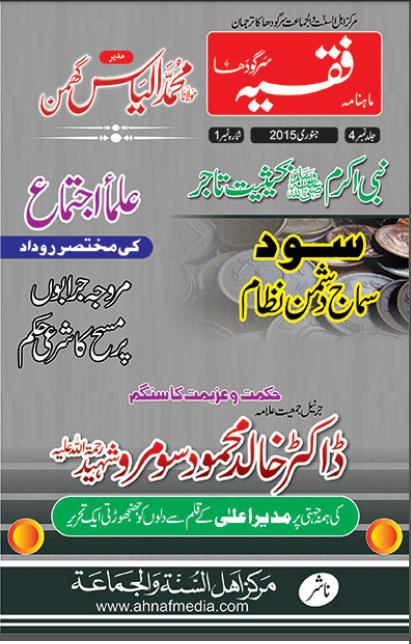 Monthly Faqeeh (37) Janaury 2015