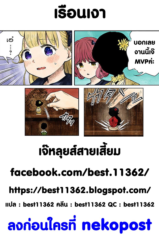 Shadows House ตอนที่ 23 TH แปลไทย