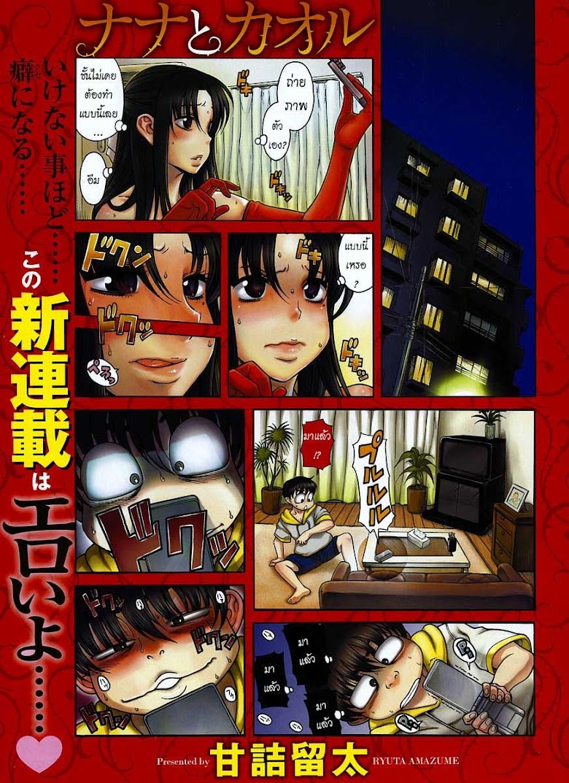 Nana to Kaoru 23 - หน้า 1