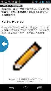 Blogger のブログの投稿 モバイル表示 指を左にスライド