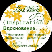 Вдохновение...} Весне дорогу