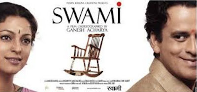 Swami 2007 full movie online, Swami 2007 full movie online watch, Swami 2007 full movie online play, Swami 2007 full movie online see, Swami 2007 full movie ...
