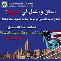 إعلان عن إنطلاق التسجيل في قرعة البطاقة الخضراء للهجرة و العمل في  الولايات المتحدة الإمريكية