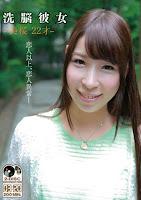 ANX-067 洗脳彼女-美桜 22才-