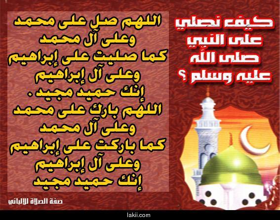 سجل حضورك بالصلاة على النبي  - صفحة 10 27112011-62d34