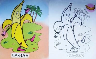 детские раскраски фрукты банан