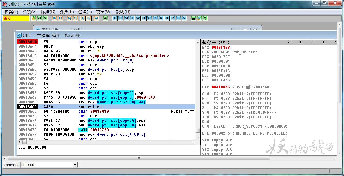 12 - 製作遊戲外掛:利用OllyDBG分析數據找call教學