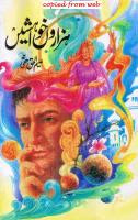 Hazaron Khwahishen Novel By Aleem Ul Haq Haqi pdf
