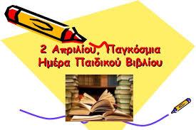 Παγκόσμια Ημέρα παιδικού βιβλίου