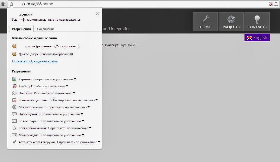 Пример сайта без JS