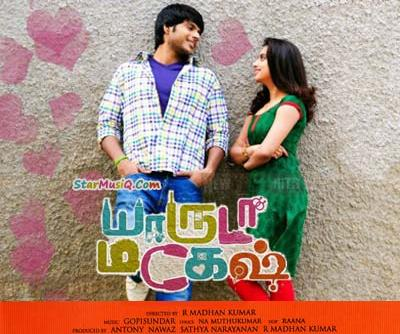 Watch Yaaruda Mahesh DVD (2013) Tamil Movie Online