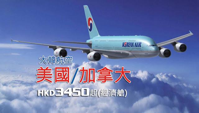 大韓航空 美加航線首季優惠, 洛杉磯 、 紐約 、 三藩市 、 溫哥華 HK$3450起!