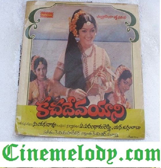 Kacha Devayani  Telugu Mp3 Songs Free  Download  1985