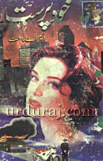 Khud Parast Shahenshah Series Part 6 By MA Rahat pdf