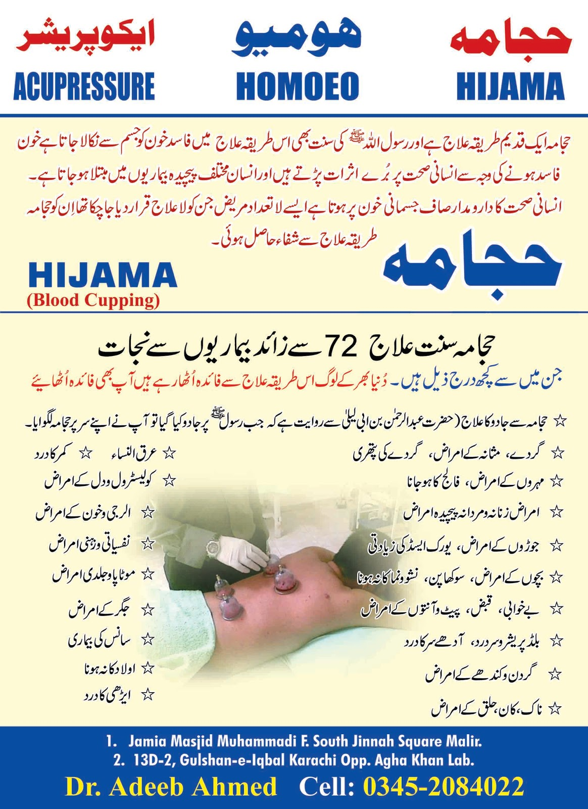 HIJAMA ( Blood Cupping ): Hijama Pics & others