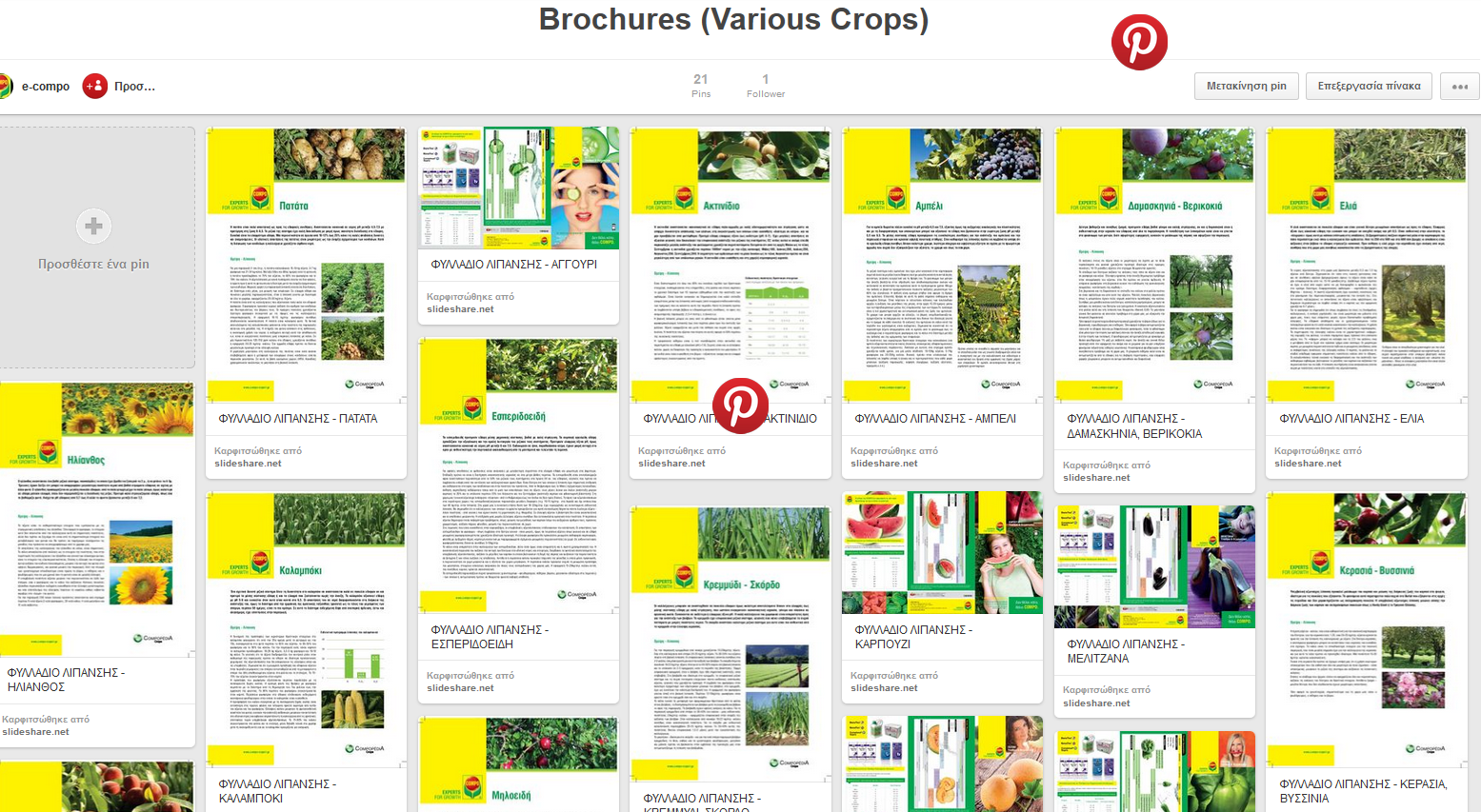 https://www.pinterest.com/eCompogr/brochures-various-crops/