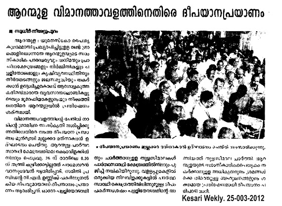 Agitation against Aranmula Airport