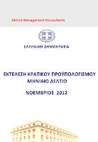 elleima, proypologismos, αποκρατικοποιηση, δημοσιο, ελλαδα, ελλειμα, προϋπολογισμός,