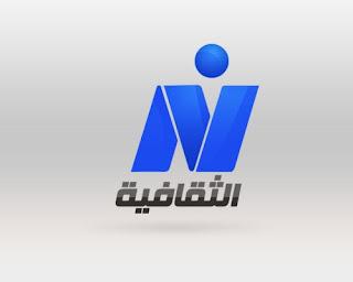 شاهد البث الحى والمباشر لقناة النيل الثقافية بث مباشر اون لاين بدون تقطيع جودة عالية