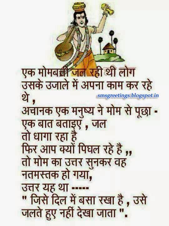 Hindi Anmol Vachan Sayings Photos | SMS Greetings
