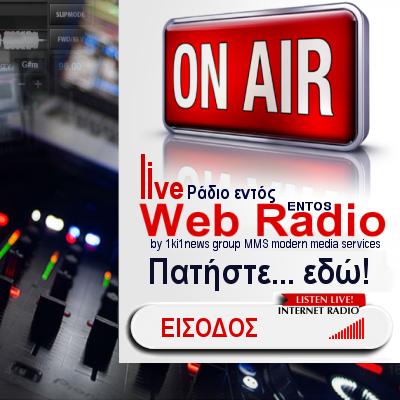 http://entosradio.blogspot.gr/