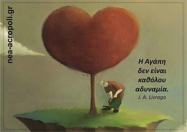 J. A. LIVRAGA: Η Αγαπη (Ρητα - Νεα Ακροπολη)