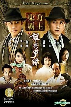 Xem Phim Bá Chủ Bến Thượng Hải 2 - THVL1