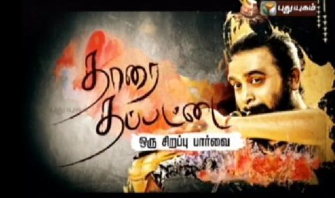 Watch Tharai Thappattai Special 15-01-2016 Puthuyugam Tv 15th January 2016 Pongal Special Program Sirappu Nigalchigal Full Show Youtube HD Watch Online Free Download