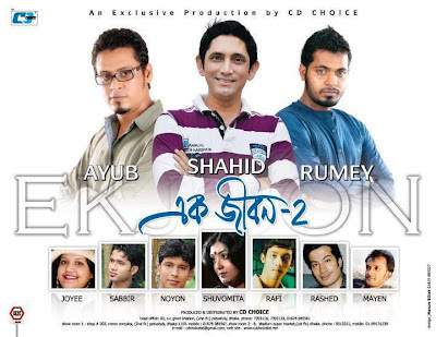 Download keno bandho dalan ghor by polash