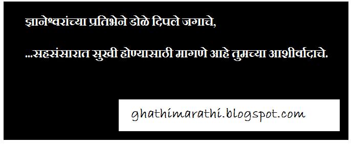 marathi ukhane for brides grooms6