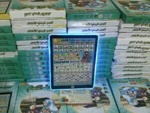 PlayPad Muslim (Tablet Mainan Sholat dan Bacaan) 3 bahasa