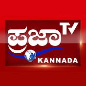 Praja Tv Kannada News