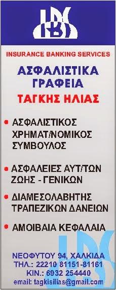 ΑΣΦΑΛΕΙΕΣ Η.ΤΑΓΚΗΣ