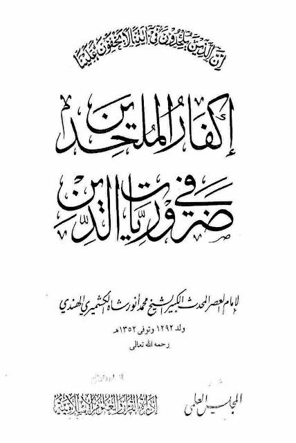 Cover+Ikfaar+Al-Mulhidin.jpg