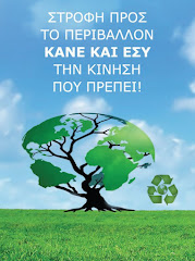 Σελίδα  FM GROUP FOR HOME -φιλικά προς τον άνθρωπο-φιλικά προς το περιβάλλον-με φυτικά συστατικά