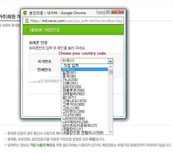 how to buy korean phone number