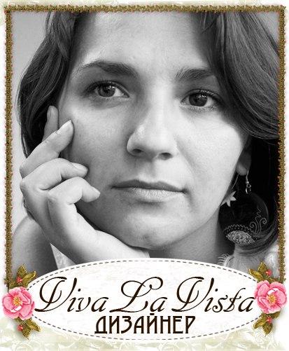 Я в ДК блога VIVA LA VISTA