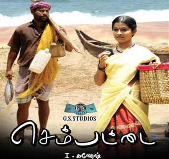 Watch Sembattai (2013) Tamil Movie Online