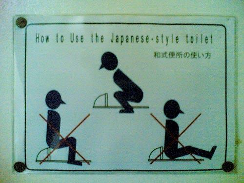 http://3.bp.blogspot.com/-4JdxD2tW4aY/Tu0LvS_9fpI/AAAAAAAABLE/qQPZuH0QPg4/s1600/japanese-toilet.jpg