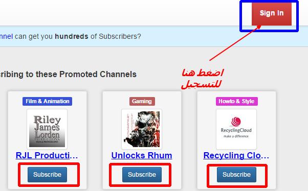 موقع رائع لزيادة عدد المشتركين في اليوتوب