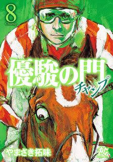 [やまさき拓味] 優駿の門チャンプ 第01-08巻
